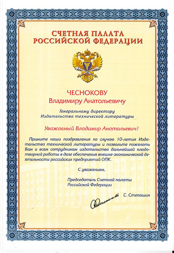 Поздравление председателя счетной палаты 2